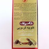 Naderi Walnut Cookie - Contains 16 Cookies - Large Red Box